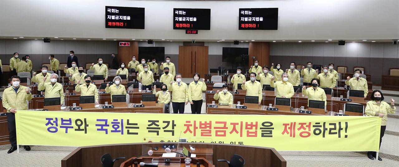 충남도의회가 4일 이선영 의원이 대표발의한 '차별금지법 제정 촉구 건의안'을 제326회 임시회 2차 본회의에서 채택했다.