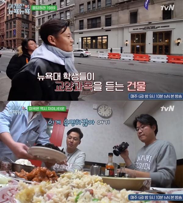지난 2020년 방영된 tvN '금요일 금요일 밤에' 속 코너 중 하나인 '이서진의 뉴욕 뉴욕'의 한 장면.
