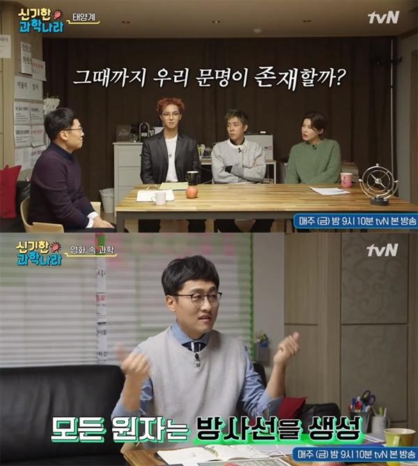 지난 2020년 방영된 tvN '금요일 금요일 밤에' 속 코너 중 하나인 '신기한 과학나라'의 한 장면.