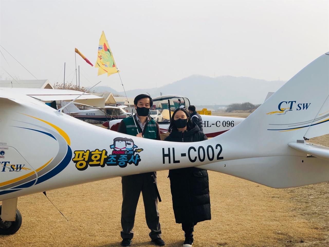 평화조종사 HL-C002호  한반도 최초 자주통일국가의 국기인 봉황기 와 함께 최연소 17세 민지혜 항법사와 함께