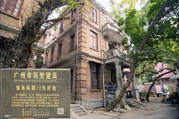 창사에서 광저우로 옮아와 두 달간 임정 청사로 쓴 동산백원의 현재 모습. 멸실된 줄 알았으나, 2016년에야 위치를 확정하게 된 이 건물은 2018년 광저우시의 역사건축으로 지정되었다. 왼쪽 아래는 역사건축 표지.