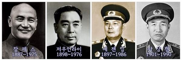 황푸군관학교는 국공합작으로 설립, 운영되었다. 국민당의 장제스는 교장, 중국공산당의 저우언라이, 예젠잉, 쉬샹첸 등은 모두 교관으로 복무했다.