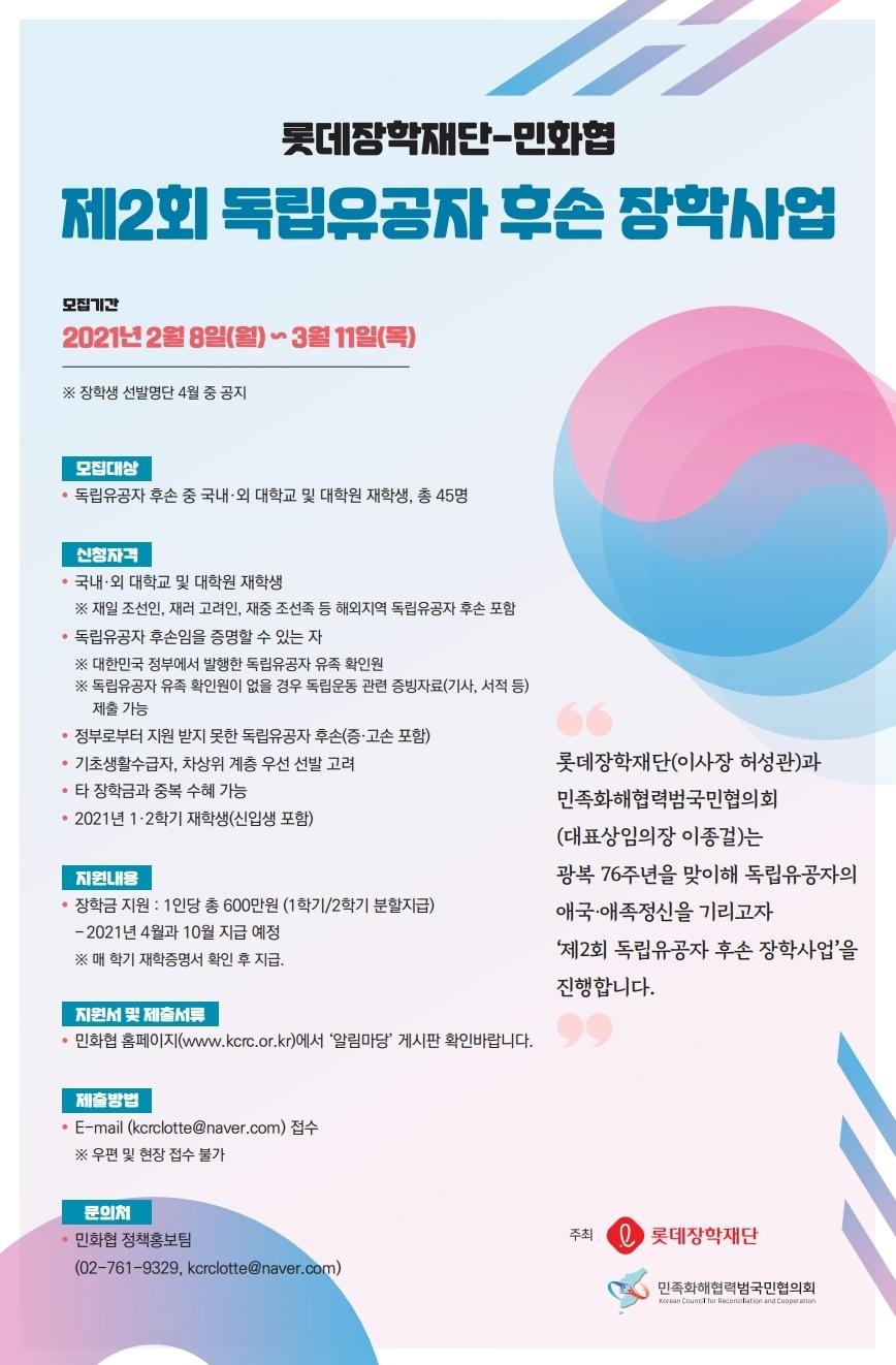 롯데장학재단-민화협이 주최하는 '2021 독립유공자 후손 장학사업' 모집공고.