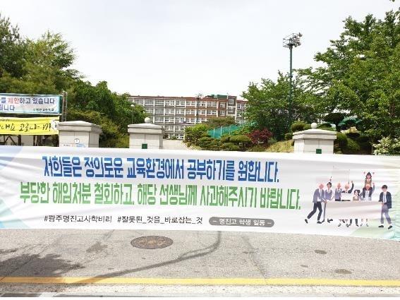 지난 2020년 5월 명진고 정문 앞에 게시된 현수막이다