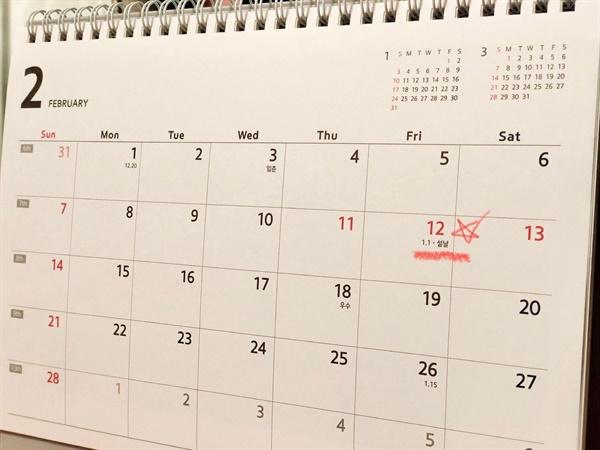 1989년 정부는 '공휴일에 관한 규정'을 개정하여 음력설을 '설날'로 개칭하고 전후 하루씩을 포함하여 총 3일을 공휴일로 지정하게 된다.