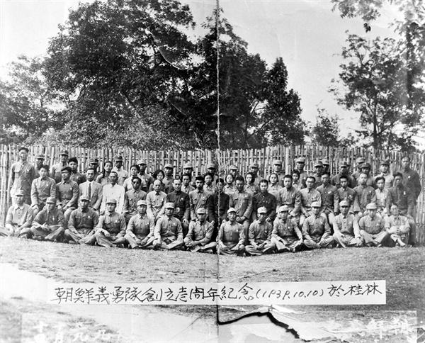 1939년 조선의용대는 본부를 광시성 구이린(桂林)으로 이동하였고, 이곳에서 1주년을 기념하였다.(1939.10.10.)