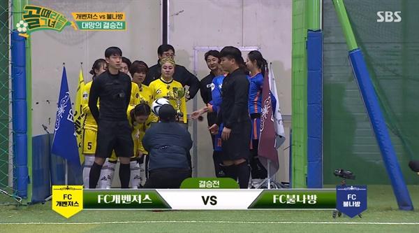 지난 11일과 12일, 이틀 동안 방송된 SBS 추석특집 예능 파일럿 프로그램 <골 때리는 그녀들>의 한 장면