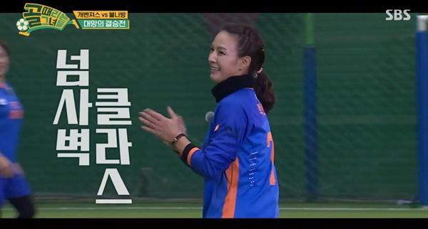 지난 11일과 12일, 이틀 동안 방송된 SBS 설특집 예능 파일럿 프로그램 <골 때리는 그녀들>의 한 장면