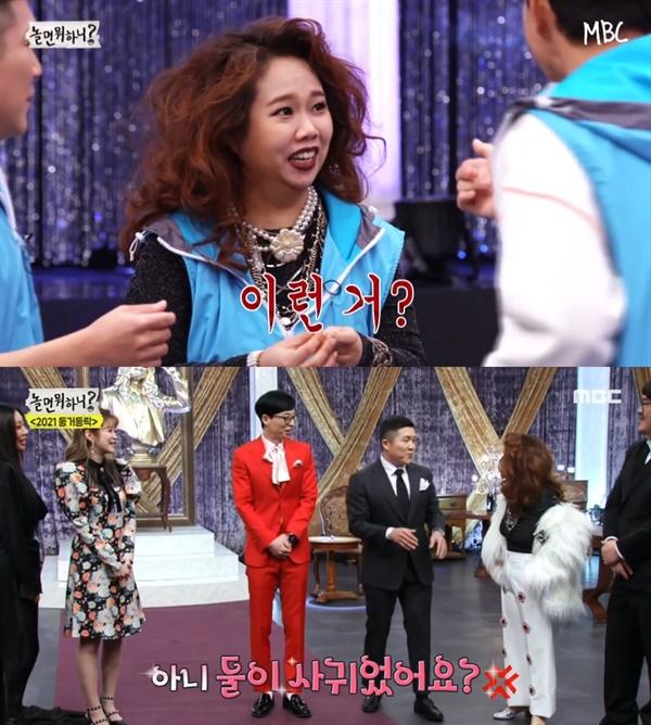지난 13일 방영된 MBC '놀면 뭐하니?'의 한 장면.  '2021 동거동락'편에서 개그우먼 홍현희는 '부캐' 나대자 여사로 분해 웃음을 선사하고 있다.