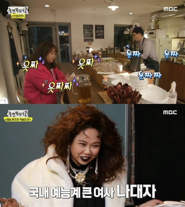 MBC '놀면 뭐하니?'의 한 장면.  홍현희는 지난해와 올해 연이어 출연해 특유의 예능감을 선보이고 있다.