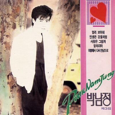 박남정의 <멀리 보이네>는 대한민국 가요 역사에서 최초로 랩이 들어간 '타이틀곡'이었다.