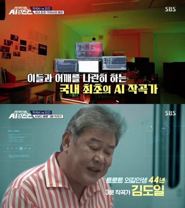 지난 14일 방영된 SBS 신년특집 '세기의 대결 AI vs 인간'의 한 장면.  트로트 작곡을 두고 인간과 AI의 치열한 경쟁이 펼쳐졌다.