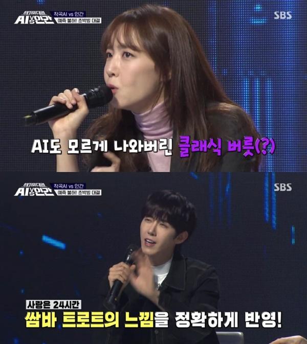 지난 14일 방영된 SBS 신년특집 '세기의 대결 AI vs 인간'의 한 장면.