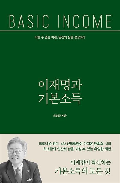 최경준 지음 '이재명과 기본소득'
