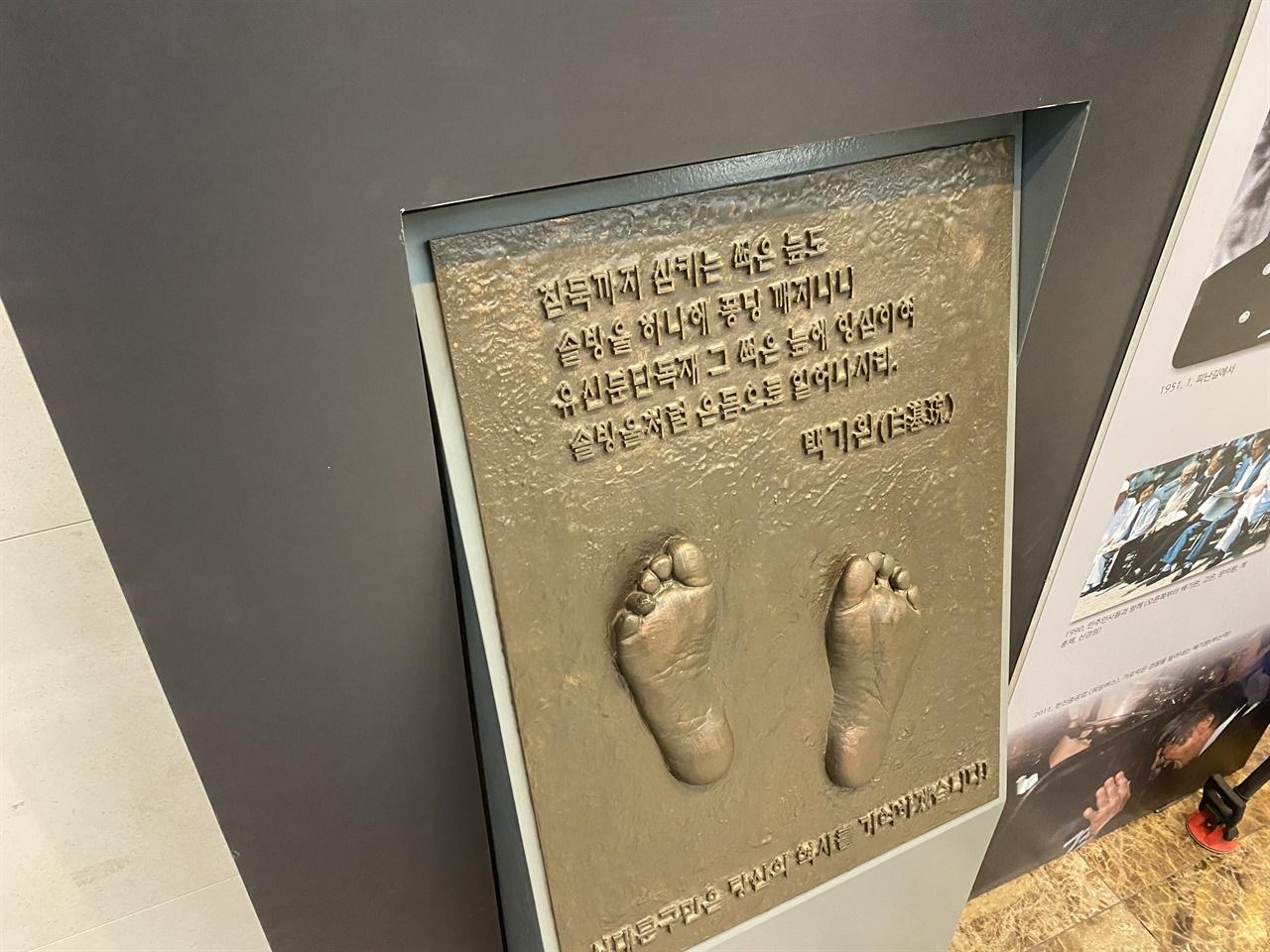 백기완 소장의 발자국 그가 평생을 뛰어다녔던 길거리에, 하나의 비석처럼 새겨져 있을 그의 발자국.