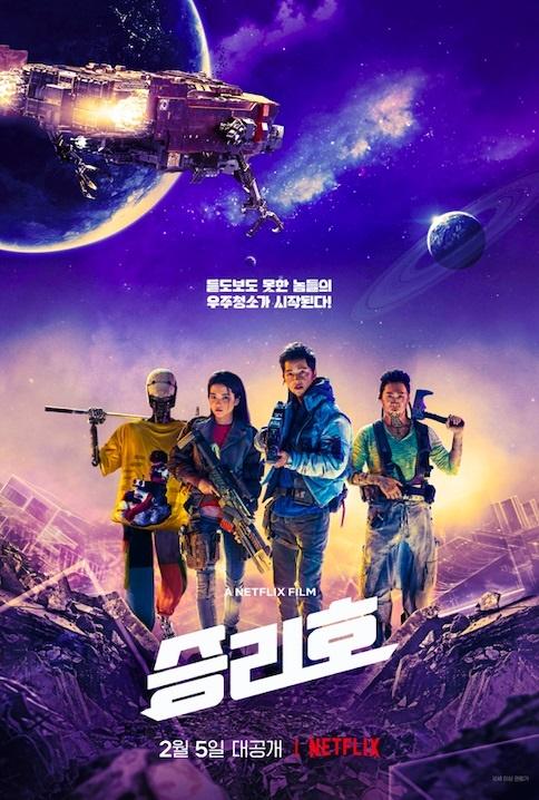 영화 <승리호>포스터