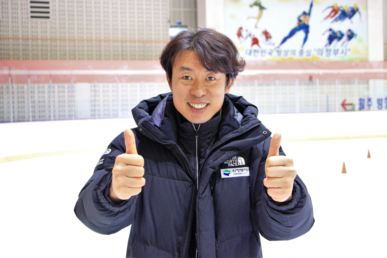 의정부 빙상경기장 안에서 제갈성렬 감독이 포즈를 잡았다. 그의 '시그니처'인 엄지 척 자세가 자연스럽게 나왔다.