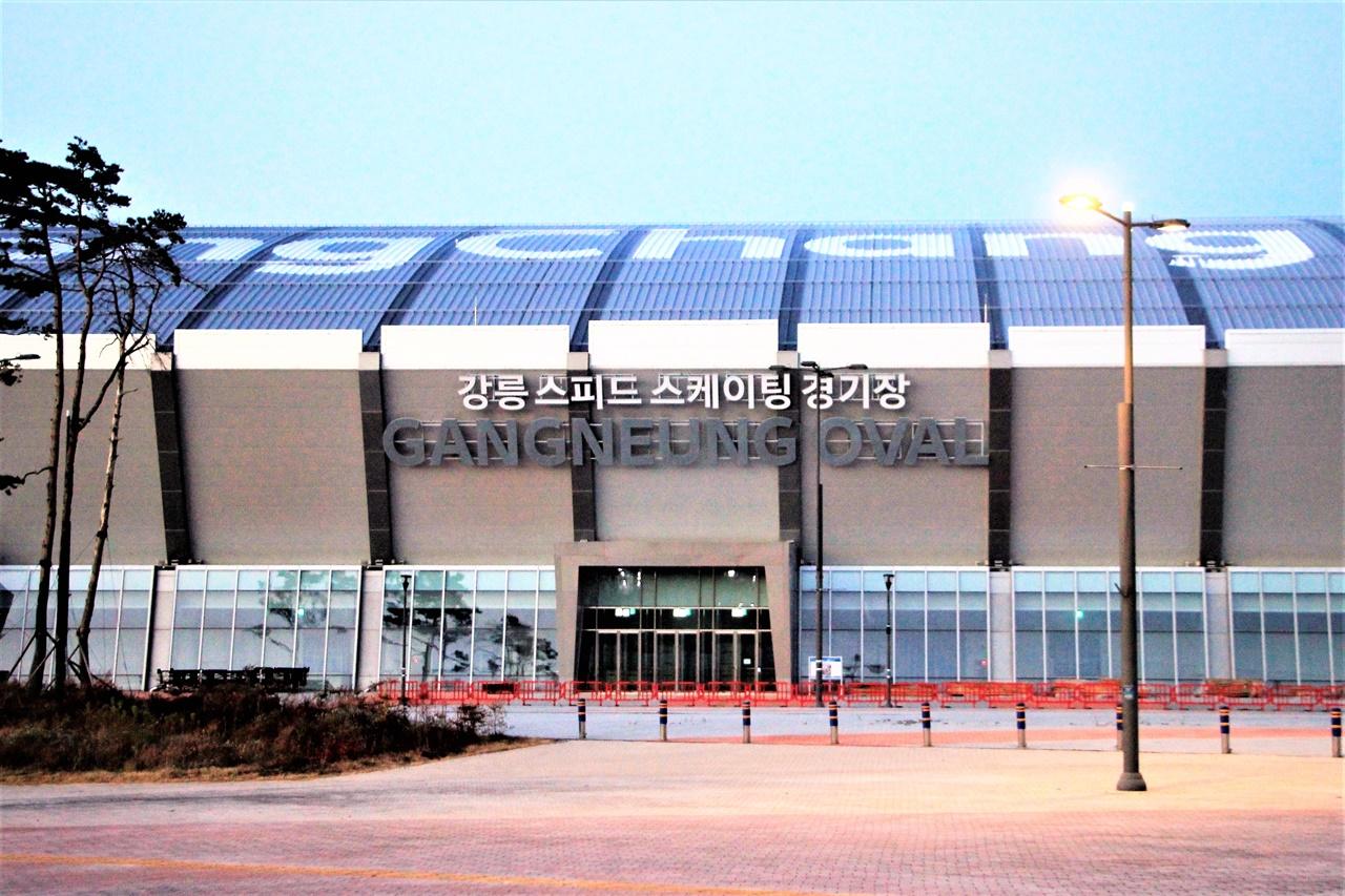 평창 동계올림픽 이후 3년간 명확한 활용방안 없이 방치된 강릉 스피드 스케이팅 경기장(오벌).