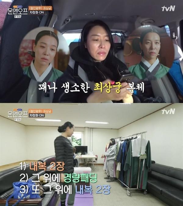 지난 16일 방영된 tvN '온앤오프'의 한 장면.  드라마 '철인왕후'로 주목받는 배우 차청화의 이야기가 소개되어 관심을 모았다.