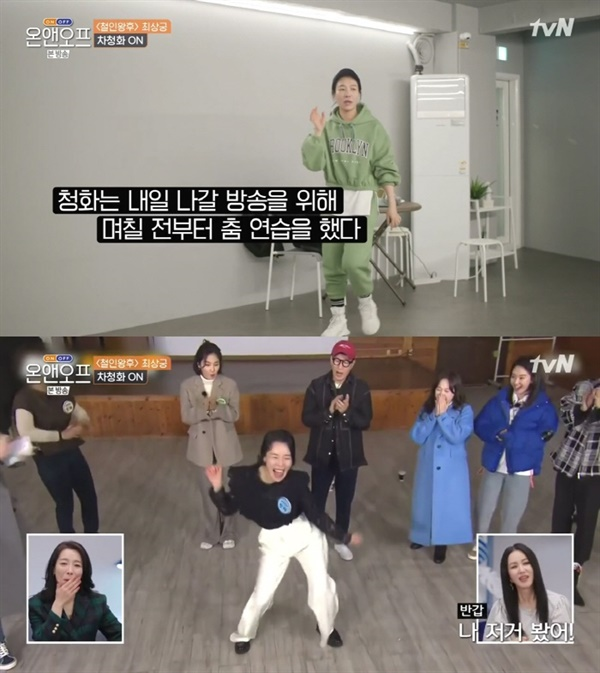 지난 16일 방영된 tvN '온앤오프'의 한 장면.