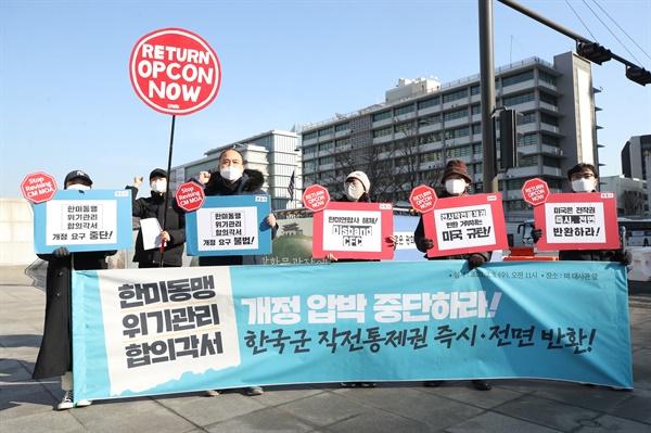 평화와통일을여는사람들 회원들이 3일 오전 서울 광화문광장에서 '전시작전통제권 반환 거부 미국 규탄 기자회견'을 하고 있다.