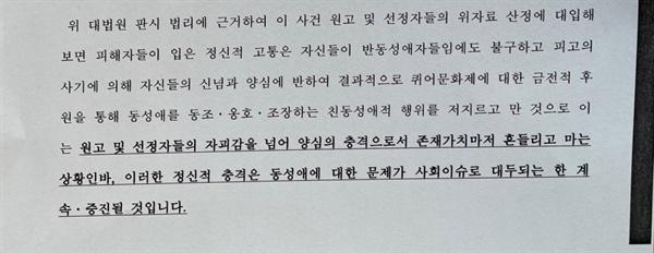 오마이뉴스가 입수한 민사 손해배상 청구서 소장의 일부