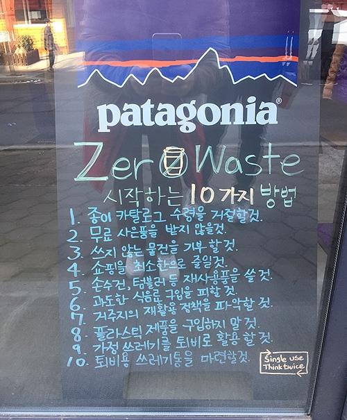 제로 웨이스트 시작하는 10가지 방법 파타고니아 매장에 붙은 안내문.