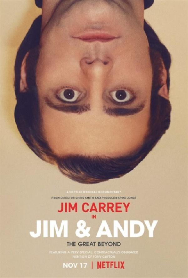영화 <짐과 앤디> 메인포스터 영화 <짐과 앤디> 메인포스터