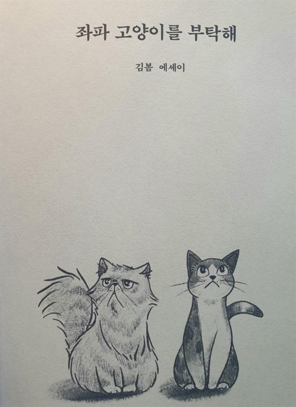 좌파 고양이를 부탁해 김봄 에세이