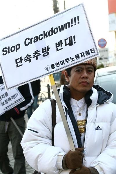 2007년 12월 18일 세계이주노동자의 날 기념식에서 단속추방반대 행진하는 이주노동자들