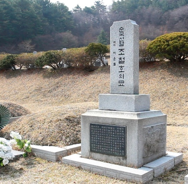 국립대전현충원 독립유공자묘역의 조철호의 묘 망우리에 안장되었던 조철호의 묘는 1991년 대전현충원 독립유공자묘역으로 안장되었다. 그가 한동안 살았던 동작동에 있는 국립서울현충원으로 이장했다면 얼마나 좋았을까 하는 아쉬움이 진하게 남는다.