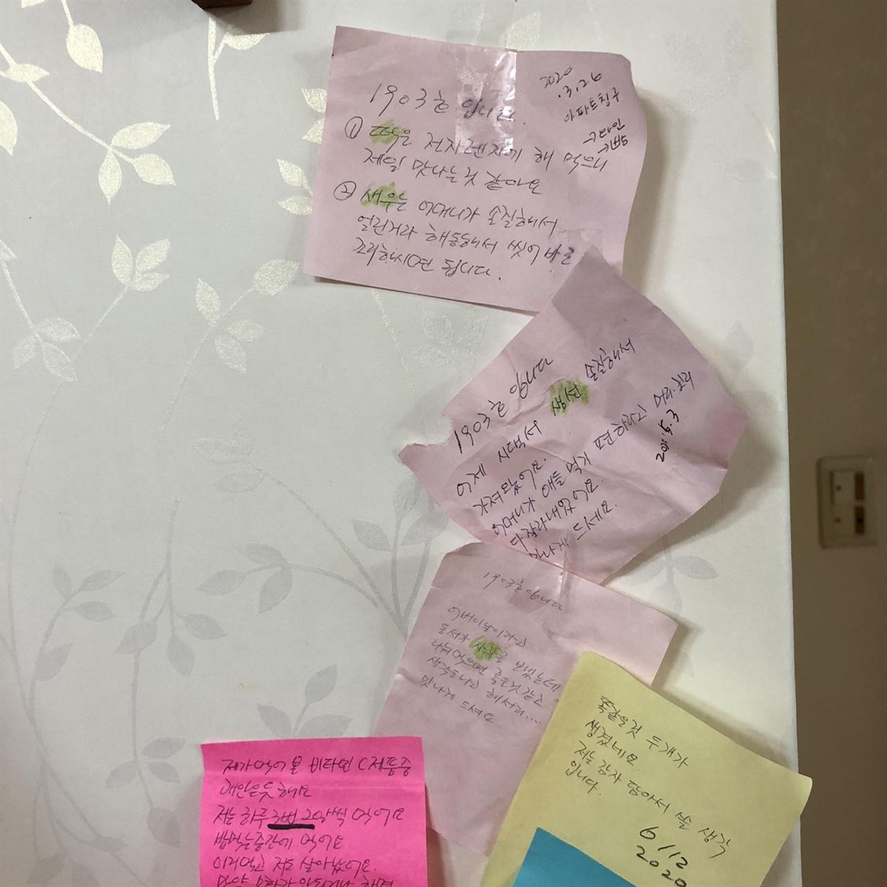 아파트 친구와 펜팔 내 벽에 붙은 메모가 줄줄이 비엔나처럼 길어졌다.