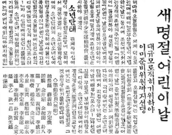 새명절, 어린이날(<조선일보>, 1925. 4. 23) 조철호, 방정환 등이 준비위원이 되어 어린이날 행사를 준비하고 있는 상황이 기사화되어 있다.