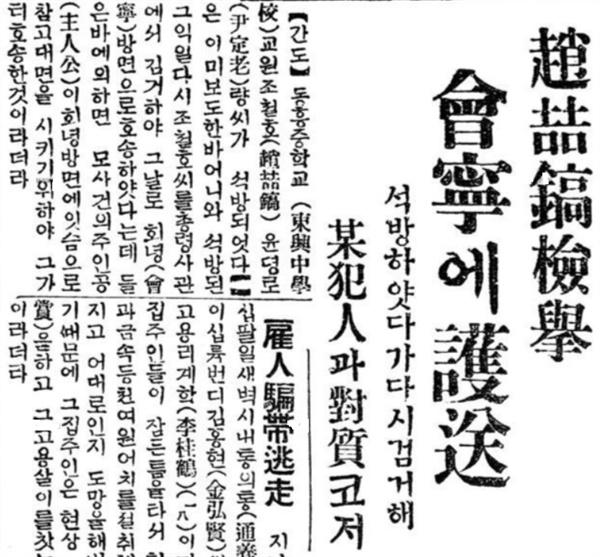 조철호 검거 회령에 호송(<동아일보>, 1929. 10. 30) 만주 동흥중학교에서 교사를 하고 있던 조철호가 일제에 검거되어 회령으로 호송되었다는 소식을 전하고 있다. 조철호는 무혐의로 결국 다시 풀려났다.