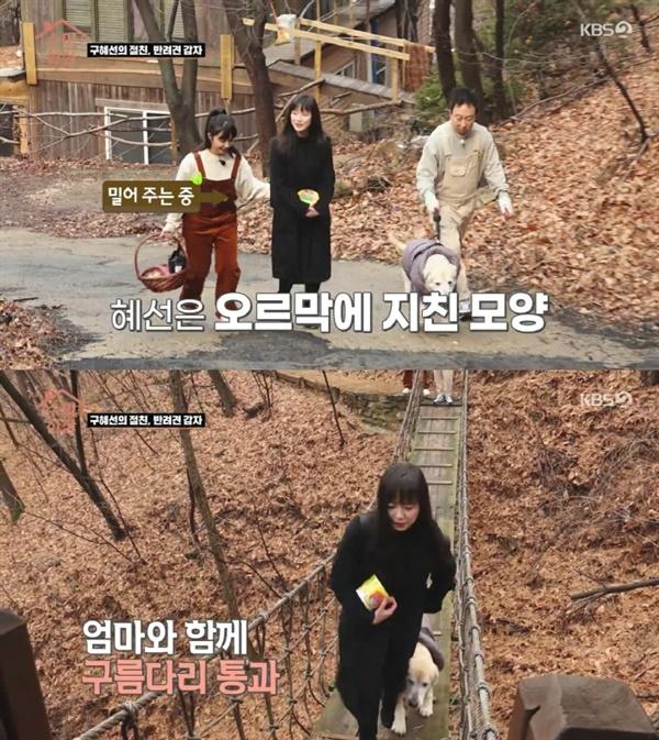 지난 18일 첫 방영된 '수미산장'의 한 장면.