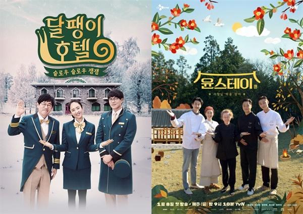 tvN이 최근 3년 사이 방영한 숙박 소재 힐링예능 '달팽이 호텔', '윤스테이'