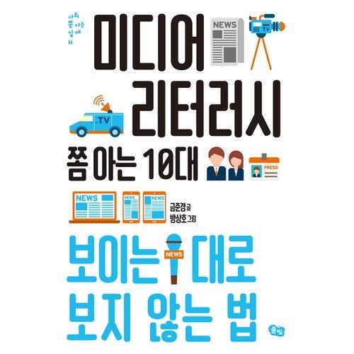 <미디어 리터러시 쫌 아는 10대> 책표지.