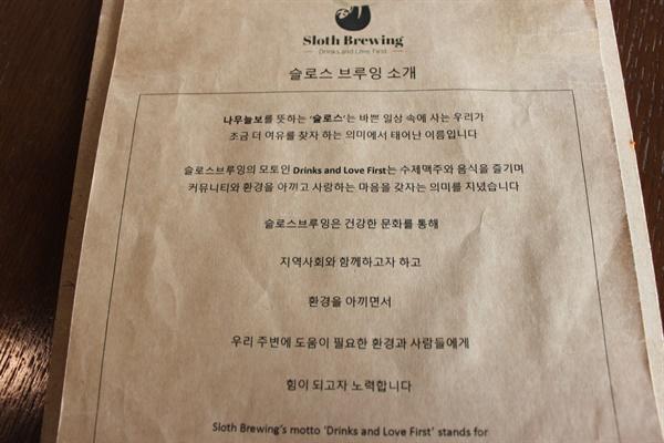 수제맥주집 '슬로스 슬로잉' 소개글