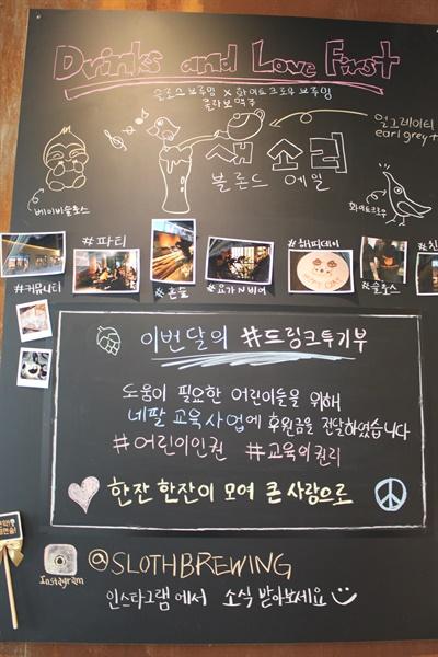김진혁씨가 운영하는 수제맥주집에서 나오는  이익금으로 네팔어린이를 돕고 있다.??