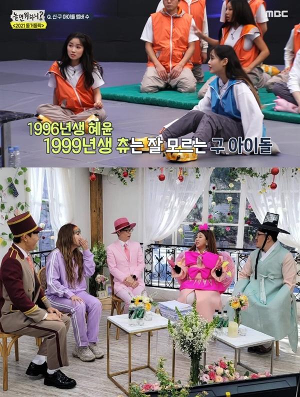 MBC '놀면 뭐하니'의 한 장면.  다음주 '2021동거동락'을 이은 후속편 '마음배송'편에는 이영지, 홍현희가 참여할 예정이다.