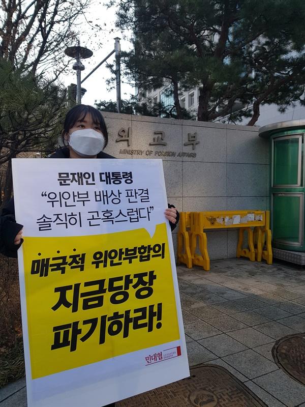 민대협 학생들이 외교부 앞에서 위안부합의 즉각 파기를 요구하고 있다.