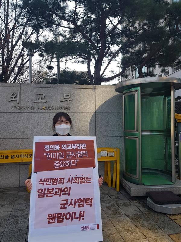 민대협 학생들이 외교부 앞에서 일본과의 군사협력을 반대하는 내용의 피케팅을 진행하고 있다