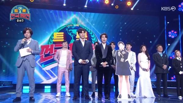 지난 20일 결승전을 끝으로 막을 내린 KBS '트롯전국체전'의 한 장면.