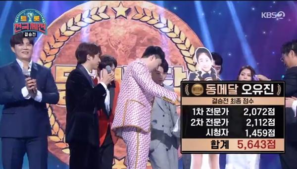 지난 20일 방영된 KBS '트롯전국체전'의 한 장면.  유일한 미성년자 결승전 진출자 오유진 어린이가 3위 동메달을 차지했다.
