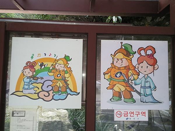 평강왕의 공주와 온달 장군. 서울 아차산 부근인 긴고랑종점 부근의 버스 정류장에서 찍은 사진.