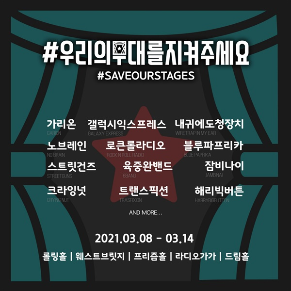 '#우리의무대를지켜주세요' 캠페인의 포스터. 내달 3월8일부터 14일까지 온라인 플랫폼을 통해 만날 수 있다.