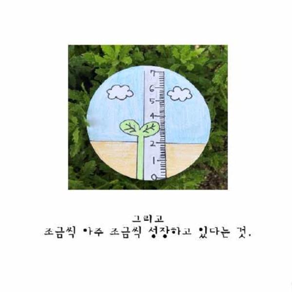 용인대덕초 4학년 3반 창작 그림책 <삶>