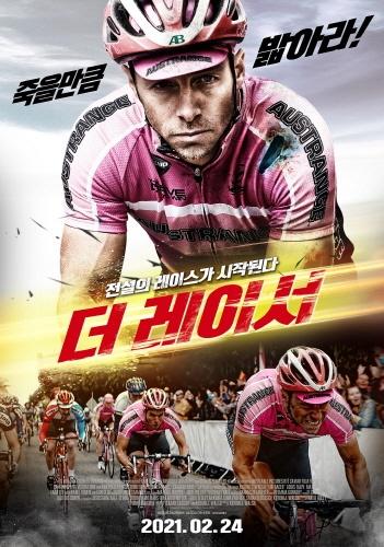 <더 레이서> 영화 포스터