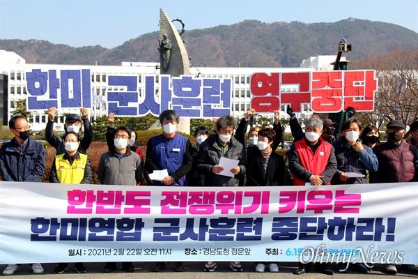 """6.15경남본부는 2월 22일 경남도청 정문 앞에서 기자회견을 열어 """"한미연합 군사훈련 즉각 중단""""을 요구했다."""