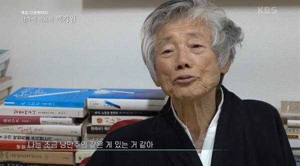 KBS1 특집 다큐멘터리 <산자여 따르라, 백기완> 한 장면.